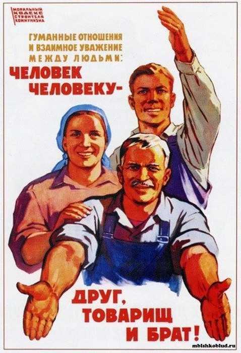 Почему между советскими людь…