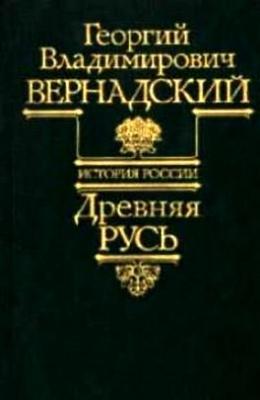 Жизнь и труды Г.В. Вернадского