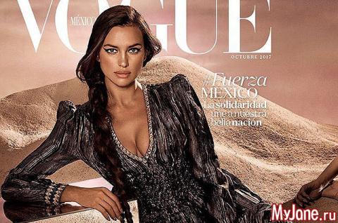 Роскошная Ирина Шейк на обложке мексиканского Vogue
