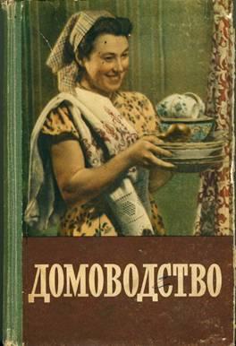 Книга ДОМОВОДСТВО 60-ых годов