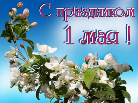 С ПРАЗДНИКОМ 1 МАЯ!!!