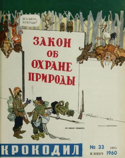 Сатира в СССР