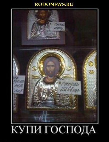 ПОЧЕМУ БОГ НЕ ТОРГУЕТ?
