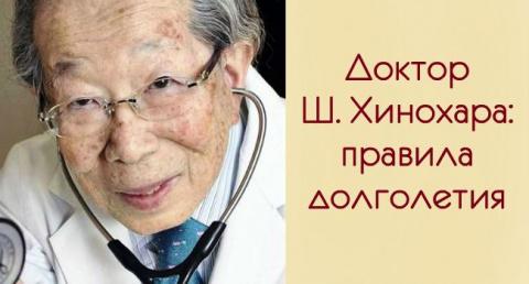Японский врач, 105 лет: «Хва…