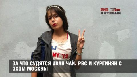 За что судятся Иван Чай, РВС…