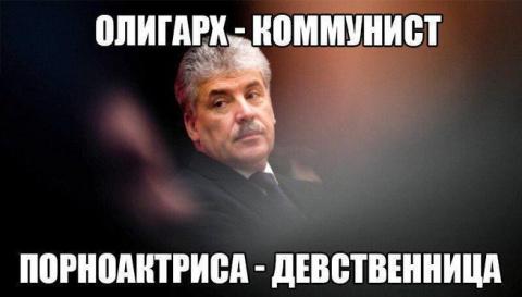 Эксплуататор в пролетарской шкуре.