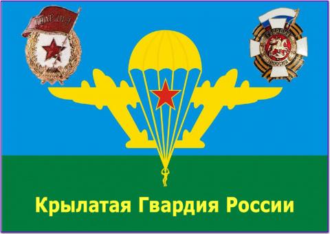 Слава Российской Гвардии !!!