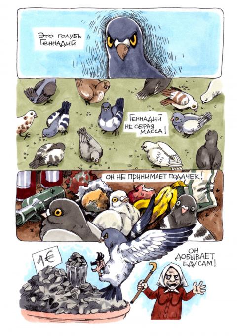 Утренние комиксы: самый прин…