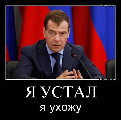 Медведев переживает кризис -…