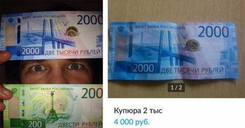 Деньги или бесполезные бумажки? Как россияне встретили новые купюры