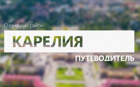 Путеводитель по Карелии: виртуальное путешествие по Олонецкому району