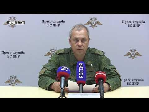 Сводка по обстановке в ДНР от Басурина за 24.09.2017 года