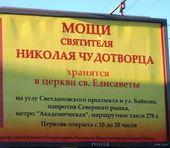 В Петербурге судят мошенников, маскирующихся под Русскую Православную Церковь