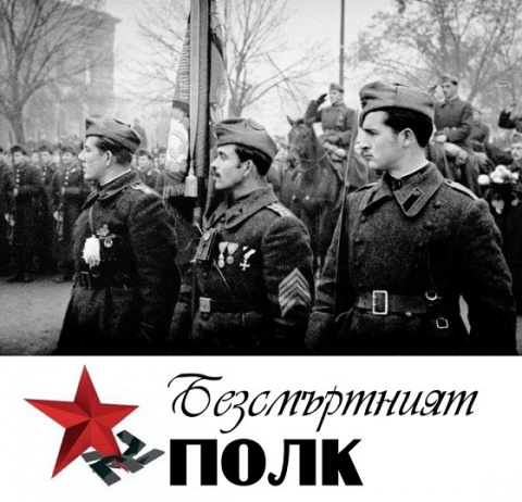 Болгария: «Бессмертный полк» пройдет в 39 городах