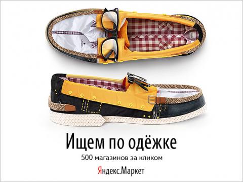 Студия Лебедева прорекламировала модный сервис Яндекса