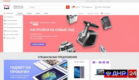 В России запущена торговая онлайн-площадка AliExpress