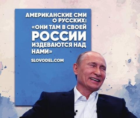 АМЕРИКАНСКИЕ СМИ О РУССКИХ: «ОНИ ТАМ В СВОЕЙ РОССИИ ИЗДЕВАЮТСЯ НАД НАМИ»