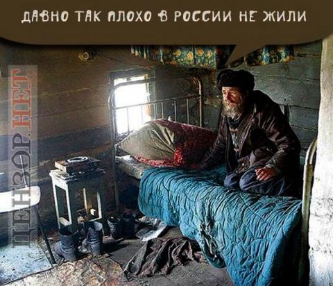 """Пенсионер из Забайкалья : """"П…"""