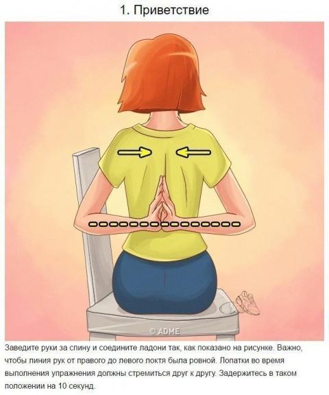 Упражнения для красивой осанки