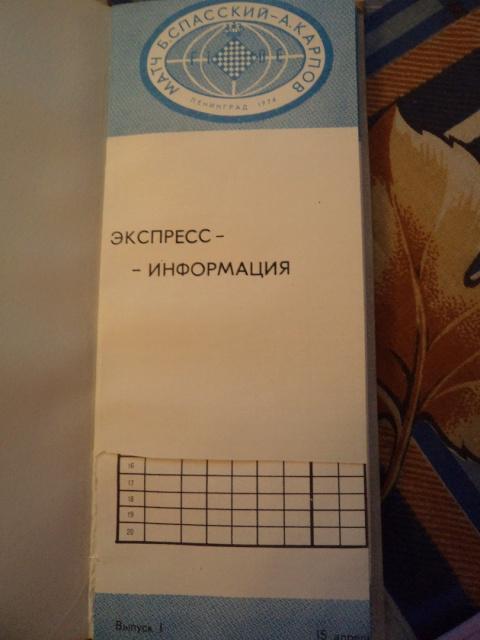 Продам таблицу игр Полуфинальный матч Б.Спасский-А.Карпов