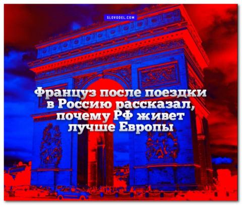 Француз после поездки Россию…