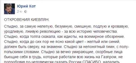 Откровения киевлян. Юрий Кот