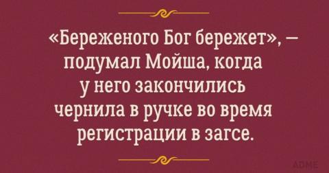 ВЕСЁЛАЯ ПЯТНИЦА. Шуточное ассорти (3)