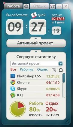 Motivate Clock, 1.1.152