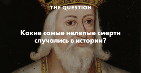 Какие самые нелепые смерти случались в истории?