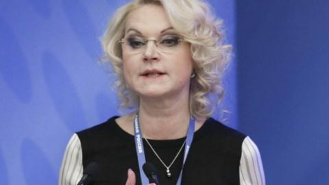 Голикова заявила о сокращени…