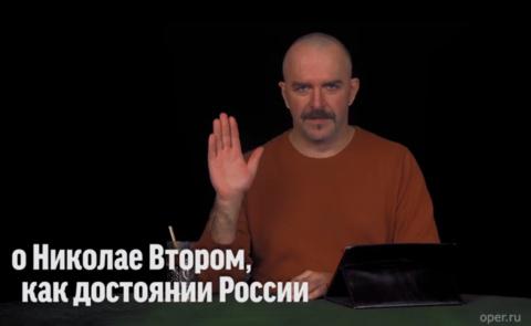 Клим Жуков о Николае Втором как достоянии России