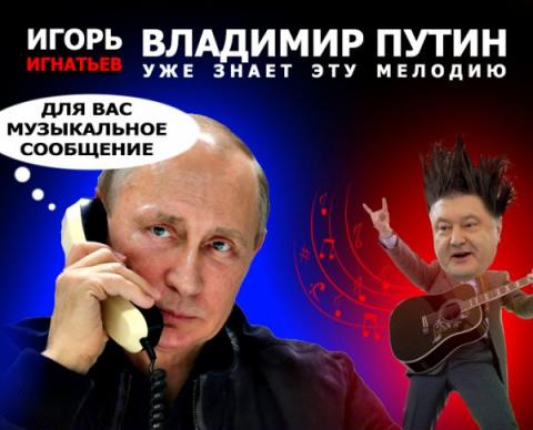 Владимир Путин уже знает эту мелодию