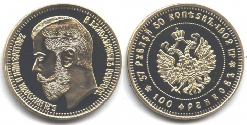 Копия монеты 1902 года