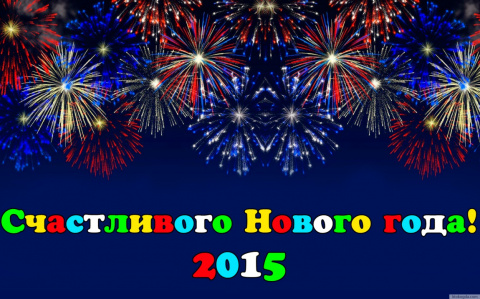 СЧАСТЬЯ, МИРА, ЛЮБВИ В   НОВОМ   2015 ГОДУ  ВСЕМ ЛЮДЯМ ЗЕМЛИ!!!