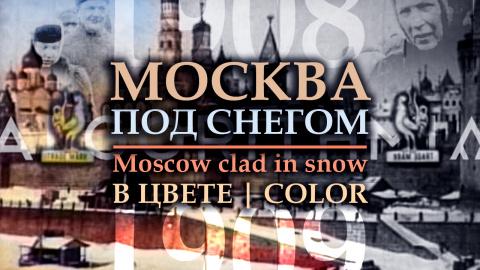 Москва под снегом (1908). Ок…