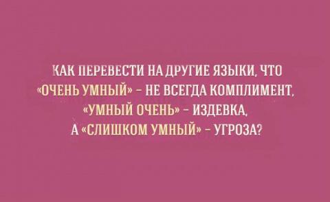 Сложный русский язык?