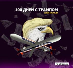 100 дней с Трампом