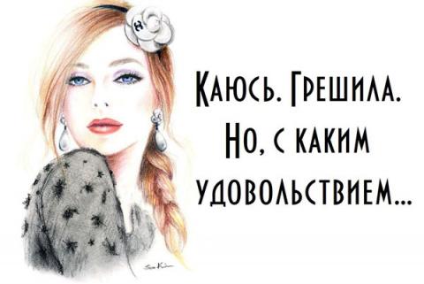 Главное для женщины — не тер…
