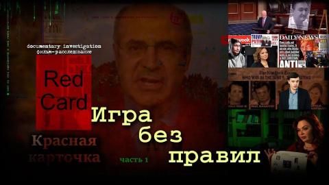Фильм-расследование «Красная…