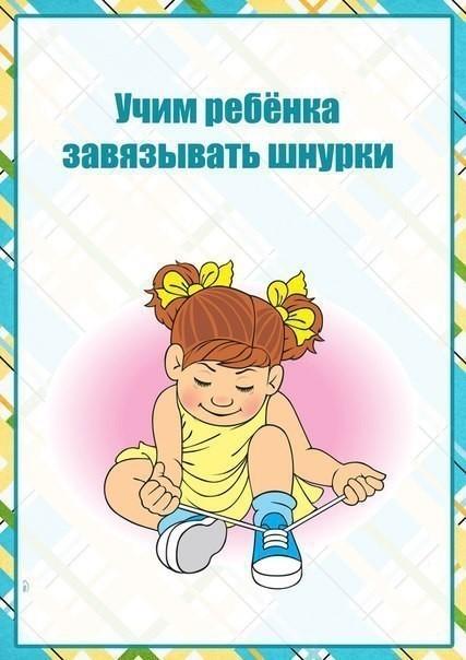 Учим ребёнка завязывать шнурки