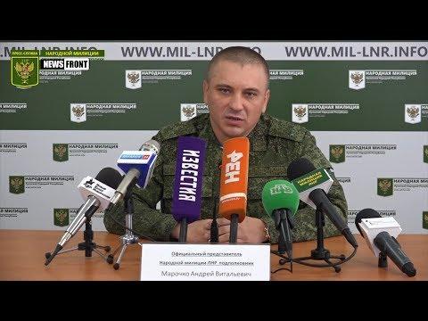 Ситуация на фронтах ЛНР обострилась — Марочко