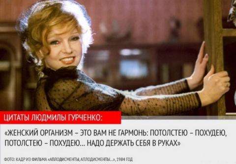 10 ярких цитат от Людмилы Гурченко