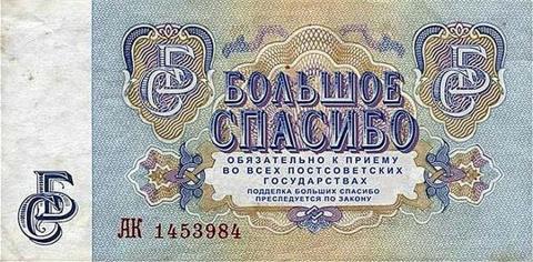 Пена банковского социализма