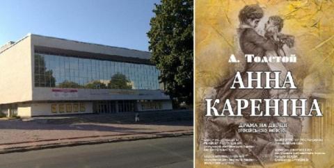 Втеатре наУкраине запретил…
