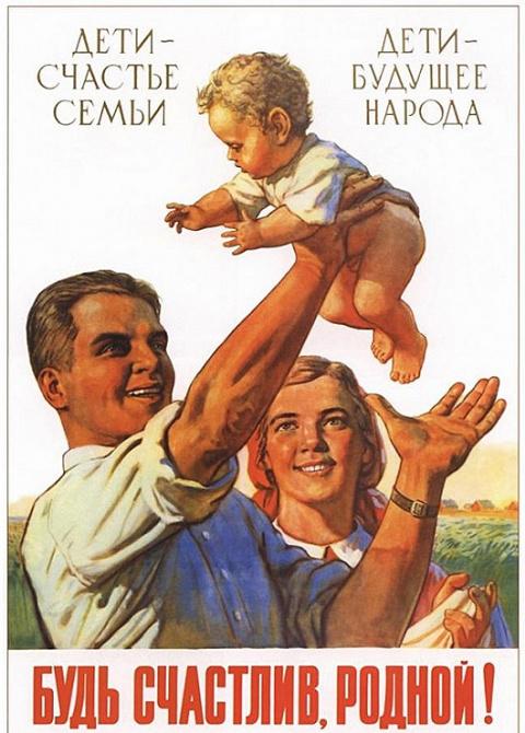 Советское воспитание детей о…