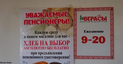 Я раздавала хлеб пенсионерам бесплатно. Больше не могу терпеть унижения с их стороны!
