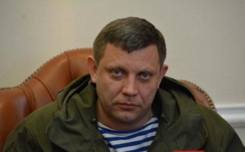 Захарченко: Донбасс обязател…