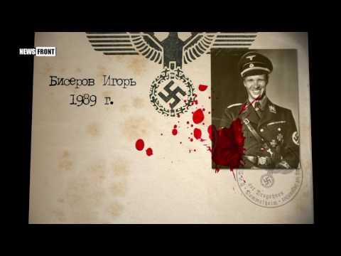 Украинский нацизм в лицах