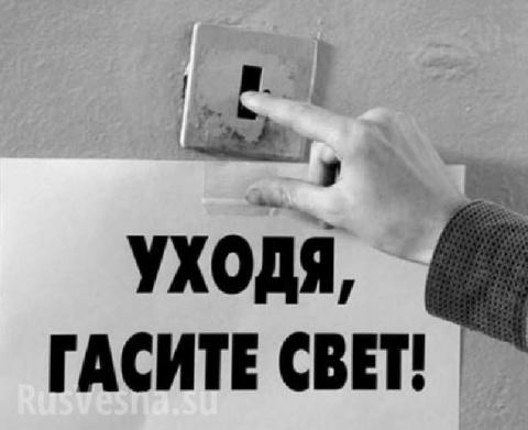 Зачем Киев гасит свет и почему опыт с Крымом ничему не учит, — мнение