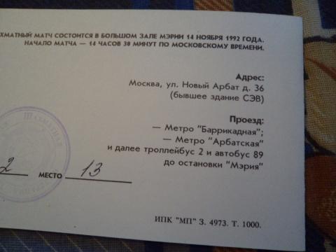 """Продаю Приглашение """"Шахматы без границ"""" Россия-Франция 1992"""
